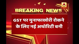 Government to form 'National Anti-profiteering Authority' (NAA) to control profiteering in - ABPNEWSTV