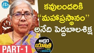 Eminent Poet & Writer Seela Subhadra Devi Interview Part #1 || Akshara Yathra With Mrunalini - IDREAMMOVIES