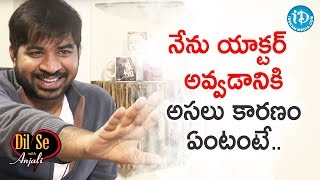 I never thought to be an actor - Abhinav Gomatam | Dil Se With Anjali | iDream Telugu Movies - IDREAMMOVIES