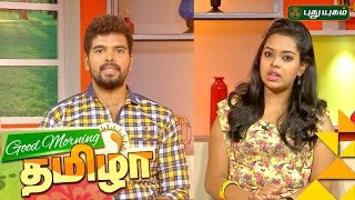 Good Morning Tamizha | 27-01-2017 | PuthuYugam TV Show