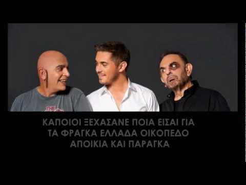 Michalis hatzigiannis, Sakis Boulas, Giannis Zouganelis - Akth (lyrics video)