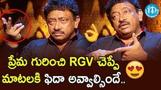 ప్రేమ గురించి RGV చెప్పే మాటలకి ఫిదా అవ్వాల్సిందే - RGV about Love | Ramuism 2nd Dose | #Ramuism - IDREAMMOVIES