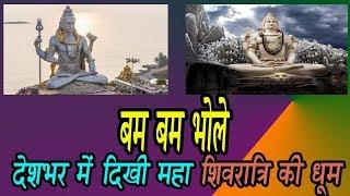 video : महाशिवरात्रि के अवसर पर बारिश के बावजूद भी मंदिरों में उमड़ा भक्तों का सैलाब