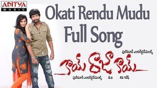 Okati Rendu Mudu Full Song    Kai Raja Kai Movie    Ram Khanna, Maanas, Shravya, Shamili - ADITYAMUSIC