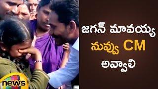 YS Jagan Emotional During Praja Sankalpa Yatra | YSRCP | YS Jagan Padayatra | Mango News - MANGONEWS