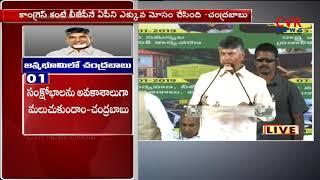 CM Chandrababu Naidu Speech at Janmabhoomi Maa Vooru Programme in Achampeta | Guntur Dist | CVR News - CVRNEWSOFFICIAL