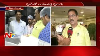 విజయవాడ హోటల్లో పూరిలో పురుగు || తనిఖీ లు నిర్వహించిన ఫుడ్ సేఫ్టీ అధికారులు || NTV - NTVTELUGUHD