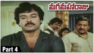 Maga Maharaju | మగ మహారాజు Full Length Telugu Movie | Chiranjeevi | Suhasini | Part 4 - RAJSHRITELUGU