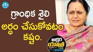 గ్రాంధిక శైలి అర్ధం చేసుకోవటం కష్టం - Sujatha Reddy || Akshara Yathra With Dr Mrunalini - IDREAMMOVIES