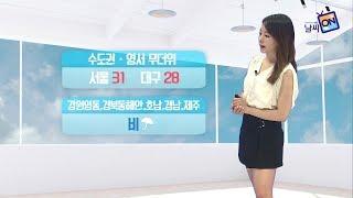 [날씨정보] 08월 13일 11시 발표