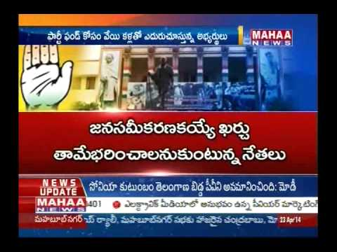 Congress Leaders In Confusion | Own Money Get Vote  -Mahaanews