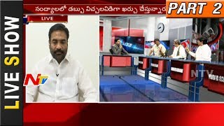Pawan Kalyan's Relation with BJP and TDP in Politics || Live Show Part 02 || NTV - NTVTELUGUHD