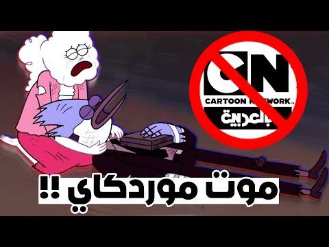 الحلقة الأخيرة من العرض العادي | موت موردكاي !!  (اخبار الكرتون!!)