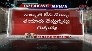 Vigilance Officers Raid on Durga Ghee Factory in Vijayawada | CVR News - CVRNEWSOFFICIAL
