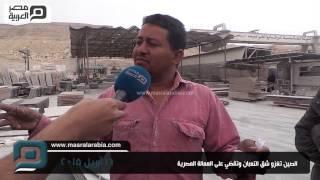 بالفيديو.. الصينيون يقاسمون المصريين