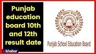 Punjab School Education Board 10th & 12th result 2019 date; Check PSEB 10th, 12th Result 2019 - ITVNEWSINDIA