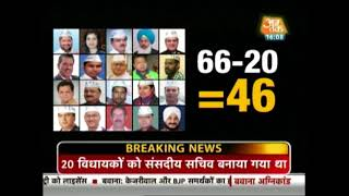 Huge Blow For Aam Aadmi Party And Kejriwal; President Kovind Approves EC Decision - AAJTAKTV