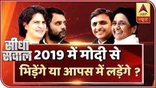 Opposition To Fight Against Modi Or Among Themselves In 2019? | Seedha Sawal | ABP News - ABPNEWSTV