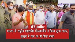 video : Kolkata में Kailash Vijayvargiya ने किया चुनाव प्रचार