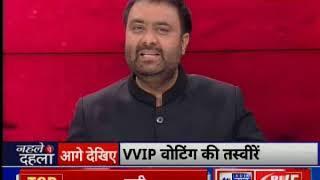 Top News Election news With Deepak Chaurasia | 2019 चुनाव के तीसरे चरण में कुल 63.24 फीसदी वोट पड़े - ITVNEWSINDIA