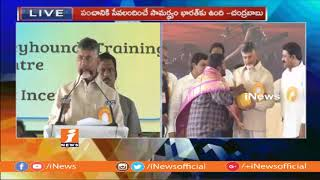 CM Chandrababu Naidu Speech at Jnana Bheri Programme | Ongole | iNews - INEWS