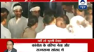 Sonia, Rahul offer their last respects to Murli Deora - ABPNEWSTV