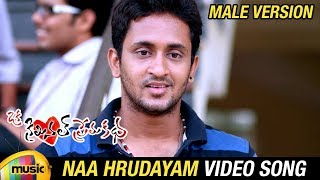 Naa Hrudayam Video Song Male Version | Oka Criminal Prema Katha Songs | Manoj Nandam |Mango Music - MANGOMUSIC