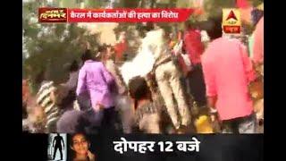 Delhi: Water canon used on BJP workers in Jan Raksha Yatra after they try to break barrica - ABPNEWSTV