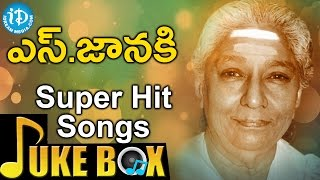 S Janaki Telugu Super Hit Songs || Jukebox || S Janaki Super Hit Songs Collections - IDREAMMOVIES