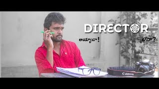 Director Ayyada? Leda? || By Sai Akhil || KSS|| Nikhila || Latest Telugu Short Film 2018 || - YOUTUBE