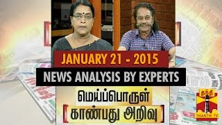Meiporul Kanbathu Arivu 21/01/2015 Thanthi Tv Morning Newspaper Analysis