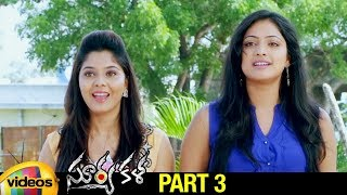 Suryakala Latest Telugu Horror Movie HD | Haripriya | Vijay | Aadhi Ram | Part 3 | Mango Videos - MANGOVIDEOS