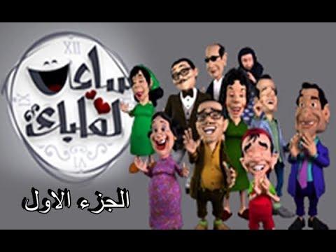 البرنامج الجميل ( ساعة لقلبك ) ( فؤاد المهندس و عبد المنعم مدبولي ) 1953م الجزء الاول