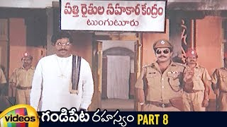Gandipeta Rahasyam Telugu Full Movie | Naresh | Vijaya Nirmala | Prudhvi Raj | Part 8 | Mango Videos - MANGOVIDEOS