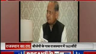 Ashok Gehlot Exclusive Interview | Rajasthan Assembly Elelction 2018 - ITVNEWSINDIA