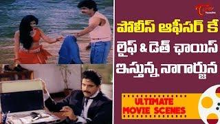 పోలీస్ ఆఫీసర్ కే లైఫ్ & డెత్ ఛాయిస్ ఇస్తున్న నాగార్జున | Ultimate Movie Scenes | TeluguOne - TELUGUONE