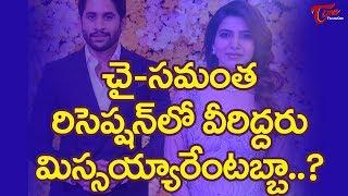 Why They Missed Naga Chaitanya, Samantha Wedding Reception ? - TELUGUONE
