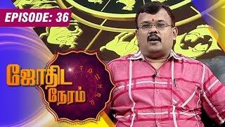 Jodhida Neeram 25-07-2015 – Vendhar TV Show Episode 36