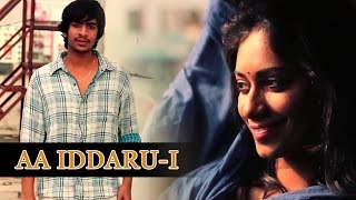 Aa Iddaru Latest Telugu Short Film Part - 01  || Directed By Kishen Katta - YOUTUBE