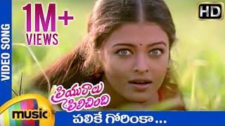 Priyuralu Pilichindi Video Songs - Palike Gorinka Song - Mammootty, Aishwarya Rai, AR Rahman - MANGOMUSIC