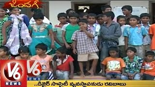 V6 Zindagi - Desire society adopts AIDS affected orphan children - V6NEWSTELUGU