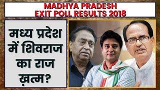 Madhya Pradesh Exit Poll Result 2018 | Exit Poll 2018 Madhya Pradesh | MP Assembly Election 2018 - ITVNEWSINDIA