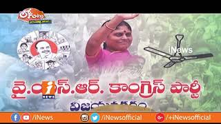 YSRCP Focus On Consistency Candidate For Next Election? | Loguttu | iNews - INEWS