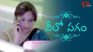 Neelo Sagam   Latest Telugu Short Film 2018   by Yuva Kishor   Short Films 2018 - TELUGUONE