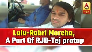 Lalu-Rabri morcha, a part of RJD like BJP-RSS - ABPNEWSTV