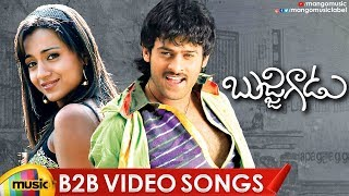Prabhas Super Hit Songs | Bujjigadu Movie Back 2 Back Video Songs | Trisha | Puri Jagannadh - MANGOMUSIC