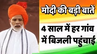 Agar 2013 Ki Raftaar Se Kaam Kartey Toh 100 Saal Bhi Kamm Hotey: PM Modi - ABPNEWSTV