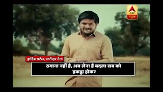 Sex CD row: We have to unite and avenge, Hardik Patel urges Gujarat in new video - ABPNEWSTV