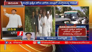 Rahul Gandhi To Worship At Tirupati & Address Public Meeting | AP Special Status | Tirupati | iNews - INEWS