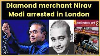 Nirav Modi arrested in London for Punjab National Bank fraud case; नीरव मोदी लंदन में गिरफ्तार - ITVNEWSINDIA